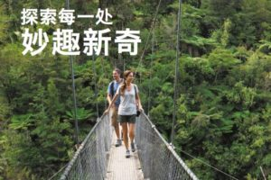 New touring map released for Chinese visitors